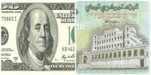 هام انهيار جديد للريال اليمني تعرف على آخر الأسعار التي تم تداولها مساء اليوم في محلات الصرافة والسوق السوداء